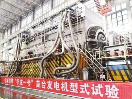 """""""华龙一号""""核电项目首台发电机已正式通过""""型式试验""""自主研制成功"""
