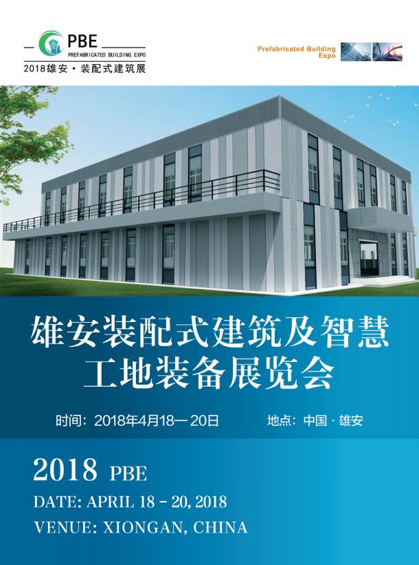 2018首届雄安装配式建筑展盛大起航