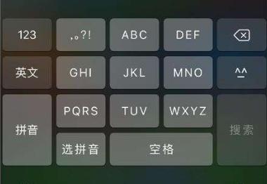手机输入法:九宫格与全键盘之间的优劣