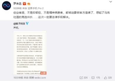 """锤子科技CEO罗永浩回应""""裁员""""报道:严重失实,将起诉"""