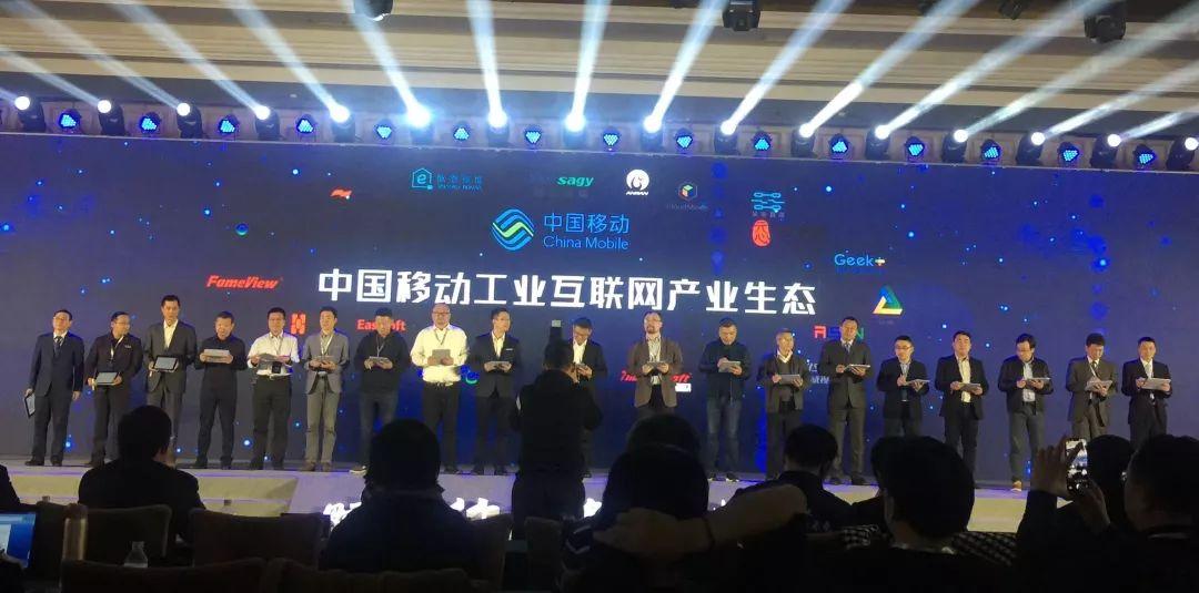 中国移动牵手中科创达建立生态合作,共同推进企业协同发展及转型升级