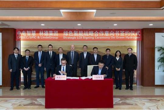 中电智慧与林德集团绿色氢能合作签约