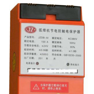 电焊机防触电保护器杜绝电焊工人触电事故