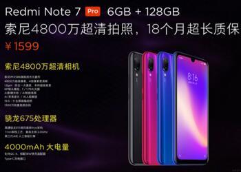 红米Note 7 Pro正式发布:6+128G存储组合,售价1599元