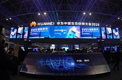 华为2019中国生态伙伴大会在福州举行