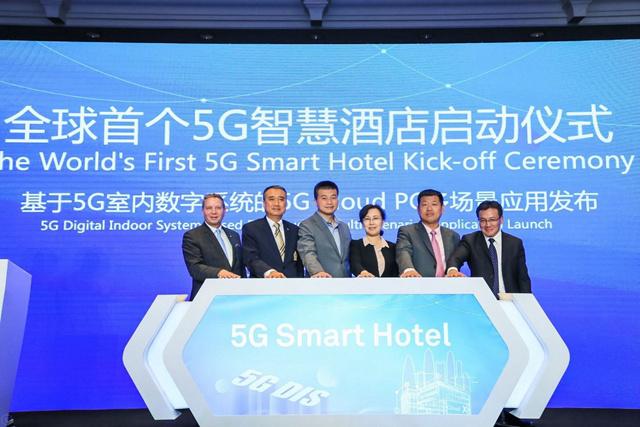 全球首个5G智慧酒店启动建设