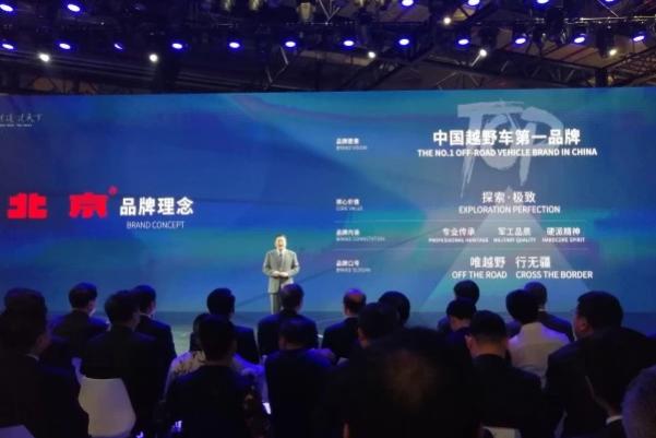 北汽集团发布北京品牌,欲打造中国越野车第一品牌
