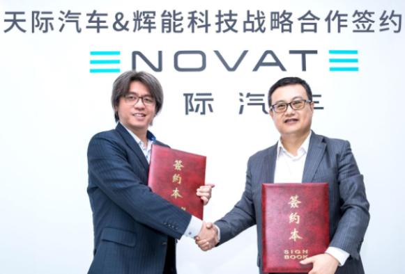 天际汽车和辉能科技签署合作