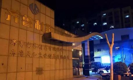济南齐鲁药厂爆炸火灾事故伤亡报告及原因