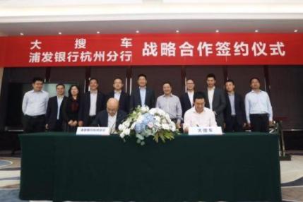 上海浦东发展银行与大搜车签署合作,将为其提供100亿元授信额度
