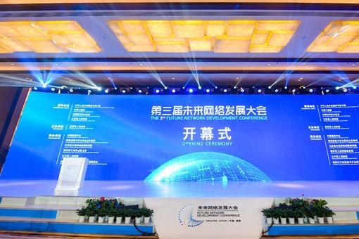 第三届未来网络发展大会南京江宁区开幕,精英汇聚共创未来