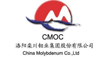 洛阳栾川钼业集团股份有限公司开启中国建设绿色智慧矿山的新征程