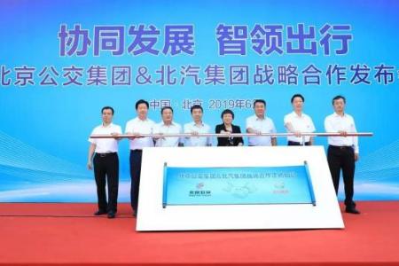 北京公交集团与北汽集团达成合作,共同出资成立新能源汽车研发公司