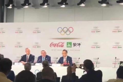 可口可乐与蒙牛签署奥林匹克赞助协议,双方合约至2032年