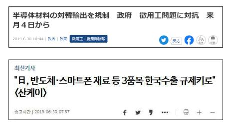日本制裁韩国半导体,对韩国三星电子、LG和SK等厂商影响巨大