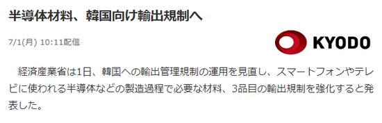 """日本限制向韩国出口""""氟聚酰亚胺""""、""""光刻胶""""和""""高纯度氟化氢""""3种半导体材料"""