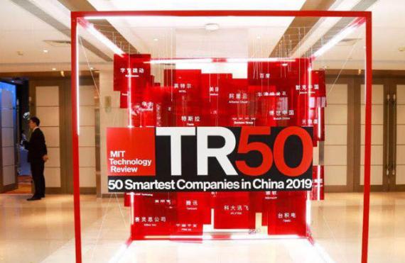 2019年全球50家最聪明公司榜单发布,38家中国企业占榜