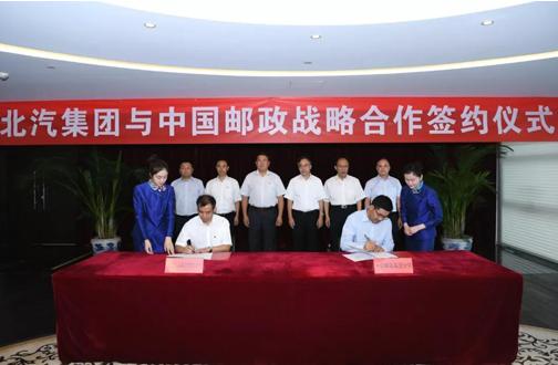 中国邮政与北汽集团签署战略合作