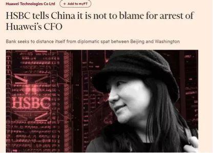 """汇丰银行为脱罪帮美国政府""""搞""""华为"""