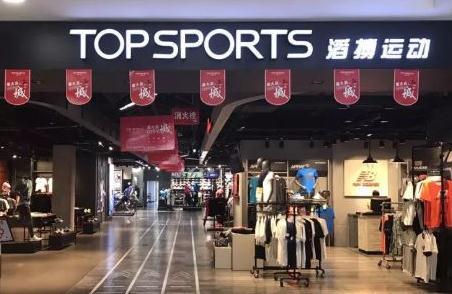中国最大的运动鞋服零售商滔搏将从百丽拆出后重新上市