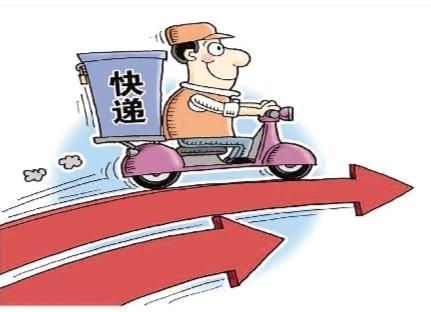 国家邮政局于印发《关于支持民营快递企业发展的指导意见》