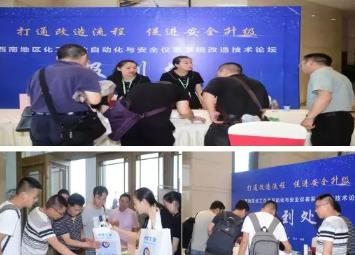 西南三省一市化工企业自动化与安全仪表系统改造技术论坛在成都举行