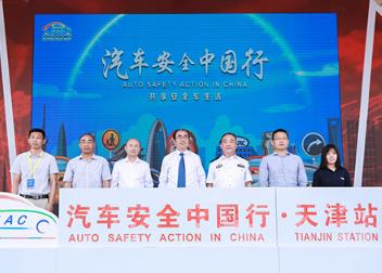 2019年度C-NCAP第二批车型评价结果发布会在天津举行