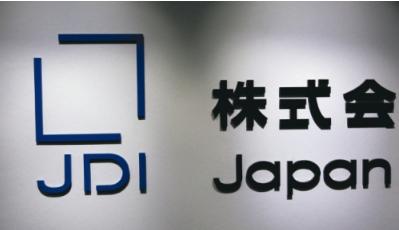 JDI由盛及衰 面板产业或迎来新一轮硝烟战争