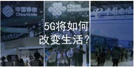 5G商业模式开发:跨界合作将成新常态