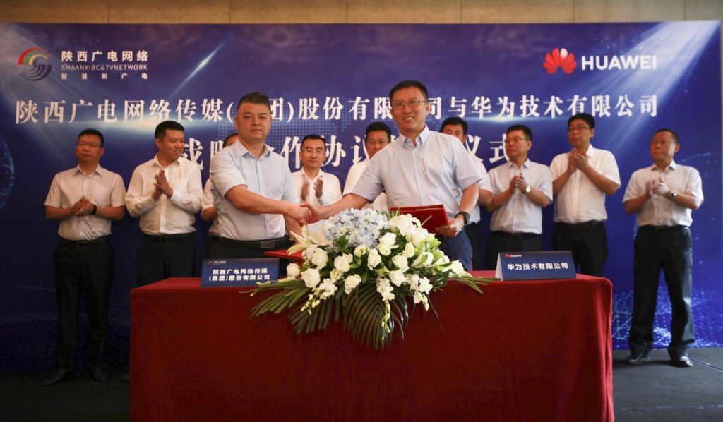 陕西广电网络与华为签署战略合作,共同助力智慧广电产业发展