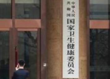 健康中国行动有关文件解读