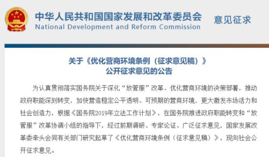 《关于《优化营商环境条例(征求意见稿)》公开征求意见