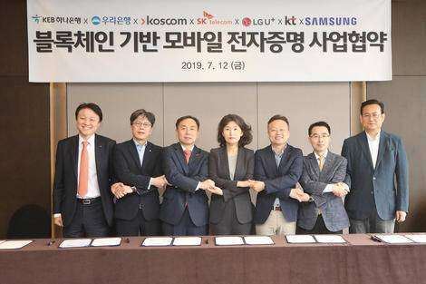 三星、LG等韩国大型企业合作,将于2020年推出基于区块链的移动识别系统