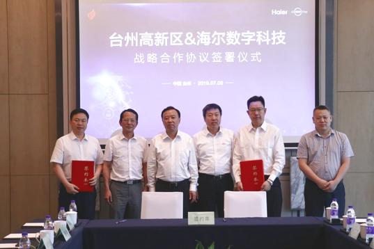 海尔数字科技与台州高新区签约合作,共建工业互联网平台、智慧化园区等