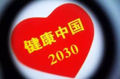 《健康中国行动(2019—2030年)》发布
