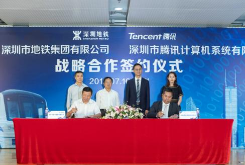 深圳地铁集团与腾讯签署战略合作,共同推进云计算等技术在地铁各领域应用