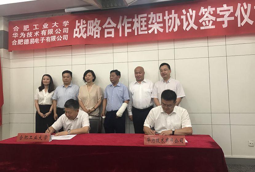 合肥工业大学与华为签署合作,共建安徽首个5G联合创新实验室