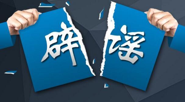 中国人体内已出现转基因作物中常见的基因是谣言