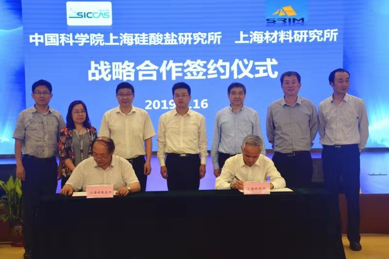 上海硅酸盐所与上海材料所签署合作,助推上海新材料科技创新