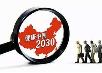 我国将开展健康知识普及行动,到2022年居民健康素养水平提升至22%