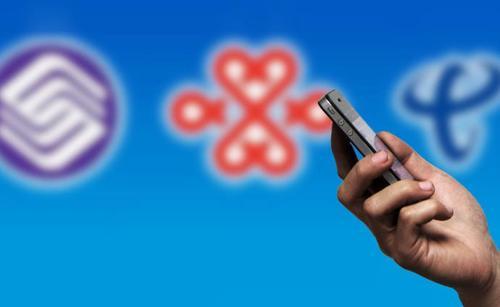 工信部:目前5个试点省市已有230万用户携号转网