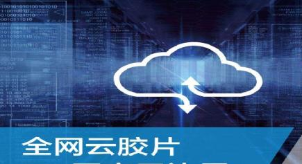 云胶片存在的安全风险与发展难题