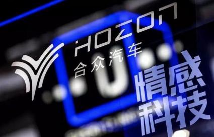 合众汽车旗下首款量产车哪吒N01荣获消费者满意度第二名