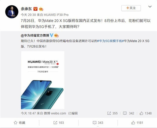 华为余承东:Mate 20 X 5G手机将在7月26日正式发布