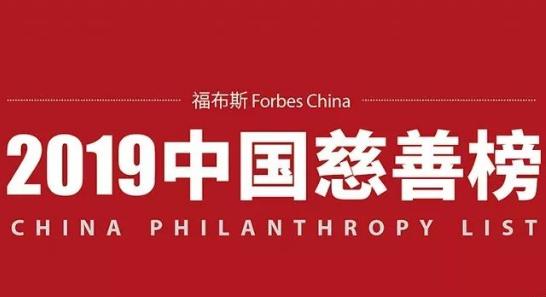 福布斯中国发布2019中国慈善榜,许家印蝉联首善