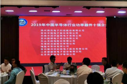 中国半导体功率器件公司十强榜单出炉(2019年)