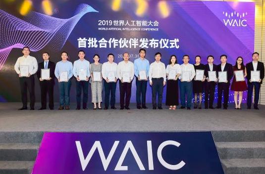 2019世界人工智能大会10大主题论坛公布 大会合作伙伴首度齐亮相