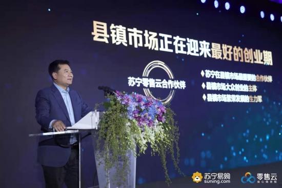 苏宁零售云3.0赋能升级 涉足私域流量优化家电3C品类