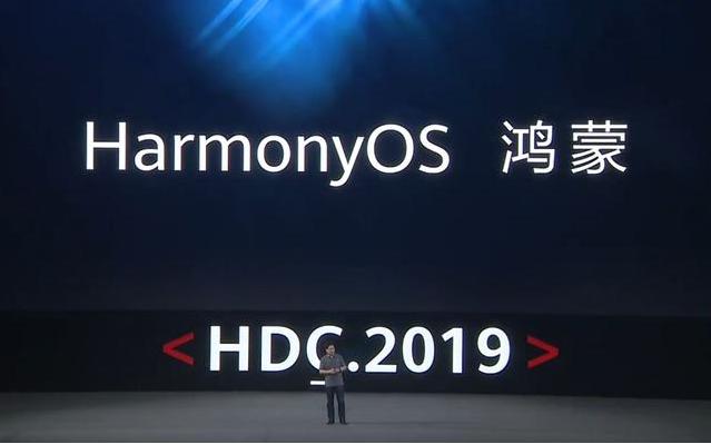 刚刚!华为发布首个自有开源微内核分布式操作系统鸿蒙OS