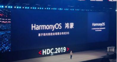 鸿蒙操作系统开源,未来华为整个操作系统都将使用鸿蒙